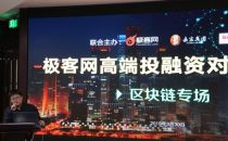 知名媒体人李海刚:区块链需要有远见的创业者