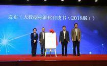 《大数据标准化白皮书(2018版)》在京发布——《数据管理能力成熟度评估模型》国家标准拟在全国试点推广