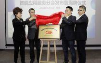 构建人工智能产学研生态体系,中国软件行业协会智能应用服务分会在京正式成立