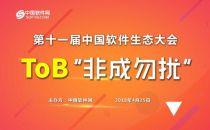 """2018中国软件生态大会推出新玩法 :To B""""非成勿扰"""""""