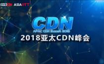 聚焦未来视频云 亚太CDN峰会精彩看点