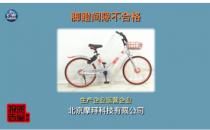 共享单车抽检结果首发布,你最常骑的几家上黑榜!