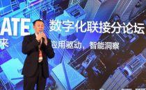 新华三大互联:智能洞察决胜企业数字化转型