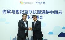 世纪互联与微软继续深化合作 长期深耕中国云领跑云服务