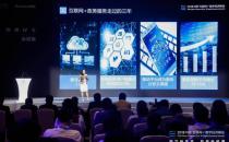 """2018中国""""互联网+""""指数报告:云计算向中小城市加速渗透"""
