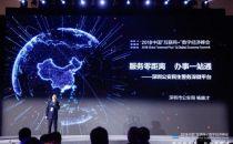 腾讯云助力深圳公安打造一站式数字民生警务平台