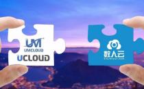 重磅 | 数人云宣布与UMCloud合并,Ucloud加码私有云布局