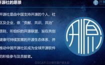 开源社刘天栋:源生万物以养人,人有区块以报猿