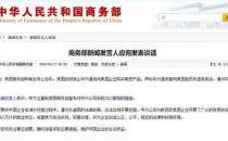 美国封杀中兴通讯 中国商务部:随时采取必要措施