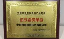 """中企通信获首批""""中国跨境数据通信产业联盟""""正式会员"""