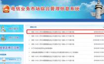 第8批牌照新鲜出炉!上海帝联、快云等8家企业上榜