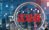 腾讯云监测Linux服务器首次出现比特币勒索;建行成立国有银行首家涉及区块链的金融科技公司