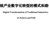 """完整版""""传统产业数字化转型的模式和路径""""研究报告,值得收藏!"""
