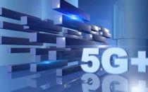 5G终端进入加速发布期 产业红利即将释放