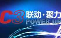 联动所有力量  2018 C3安全峰会构建网络安全行业深度沟通平台