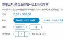 新动作!京东云推出企业级SaaS服务:PLUS企业云盘和企业邮箱