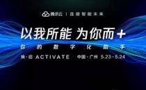 """焕启智能未来!2018腾讯""""云+未来""""峰会五月启幕"""