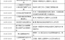 【医疗黑科技展品曝光】2018中国慢性病与信息大会最全参会指南