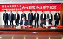 中国铁塔与两大电网公司签署战略合作协议