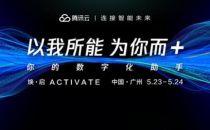 腾讯云+未来峰会定档5月,马化腾将再度站台,战略意义凸显