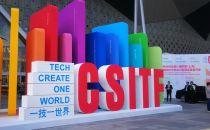 品高云携数据湖亮相第六届中国(上海)国际技术进出口交易会