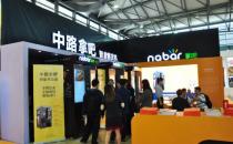 新零售的智能升级 中路拿吧亮相2018上海CVS展