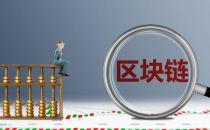 杭州政府:抢占未来产业制高点,重点布局区块链等前沿领域