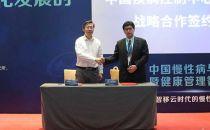 【2018慢性病与信息大会】中国疾控中心慢性病中心与中国人口福利基金会举行签约仪式
