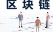 江苏省发改委副主任:加大区块链等的研究力度