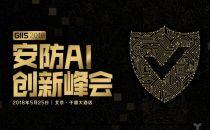 """确认!旷视科技副总裁陈雪松将参加""""GIIS 2018安防AI创新大会"""""""
