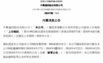 中兴通讯:已向美国提交了关于暂停执行拒绝令的申请