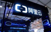 阿里巴巴集团年收2502.66亿元,云计算收入同增101%至133.90亿元