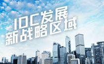 大数据时代,香港成为IDC发展新战略区域