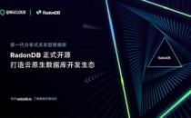 RadonDB正式开源 打造云原生数据库开发生态