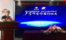 中兴力维与深圳大学智慧城市研究院签订产学研合作协议