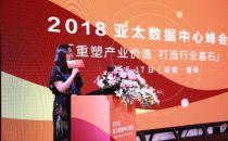 【2018亚太数据中心峰会】Jessie Yan Yang:东南亚云服务和数据中心发展的契机分析