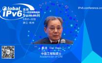 多位院士齐聚杭州,论道下一代互联网助力中国数字经济