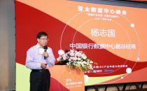 【2018亚太数据中心峰会】杨志国:应急管理在银行业数据中心的策略与实践