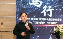 中国人民银行专家尼米智:数据中心生命周期管理需求凸显