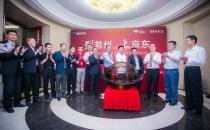 京东云技术赋能产业转型,滁州智能家电企业与京东签下23亿大单