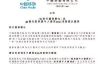 人事| 中国移动执行董事兼副总经理沙跃家因退休辞职
