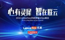 2018LinkedSee灵犀首届AIOps峰会首发LinkedAIOps