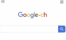 谷歌或正筹备重返中国战略 Google-CH项目开启