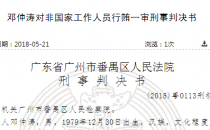 心恩物业总经理向三大运营商员工行贿184万 违法所得仅65万