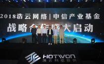 浩云网络联手中信产业基金打造大数据产业平台,规划投入100亿