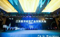 京东云创新空间(常州)启动 助力江苏数字经济产业创新发展
