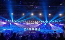 马化腾重磅宣布:研发开车听微信,腾讯云服务全线降价!