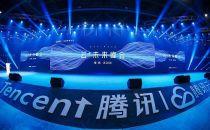 灵雀云亮相腾讯云+未来峰会,联手打造企业级容器云平台