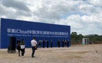 苹果中国首个数据中心开建 意在更好数据保护