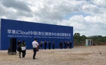 苹果中国首个绿色数据中心目前已开工建设 数据安全得以保障